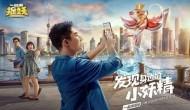 《一起来捉妖》玩手机就可以赚RMB的AR手机网游