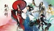 《轩辕剑龙舞云山》自由交易新游试玩评测